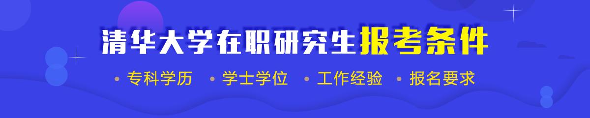 清华大学在职研究生报考条件是什么?