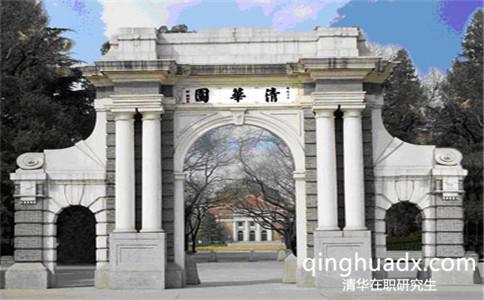 清华大学在职研究生报考条件