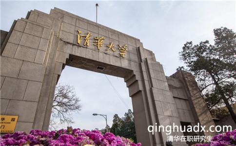 清华大学在职研究生学位证书