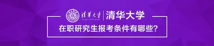 清华大学在职研究生报考条件有哪些?