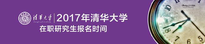 2017清华大学在职研究生报名时间