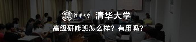 清华大学高级研修班怎么样?有用吗?