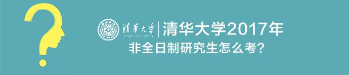 清华大学2017年非全日制研究生怎么考?