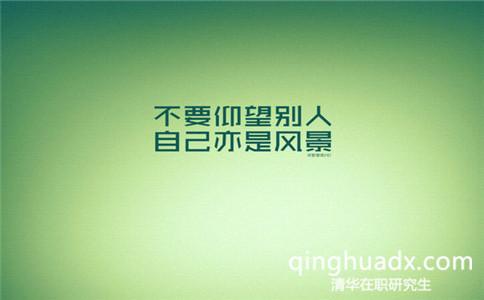 清华大学同等学力申硕在职研究生报考条件有哪