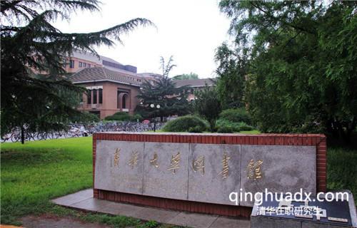 清华大学研修班与在职研究生课程进修班有什么区别