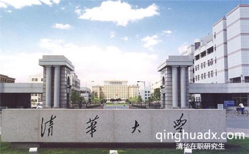 清华大学在职研究生的专业课程设置怎么样?